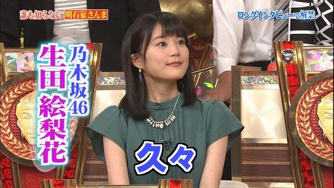 26 誰もしらない明石家さんな 生田絵梨花 (1)