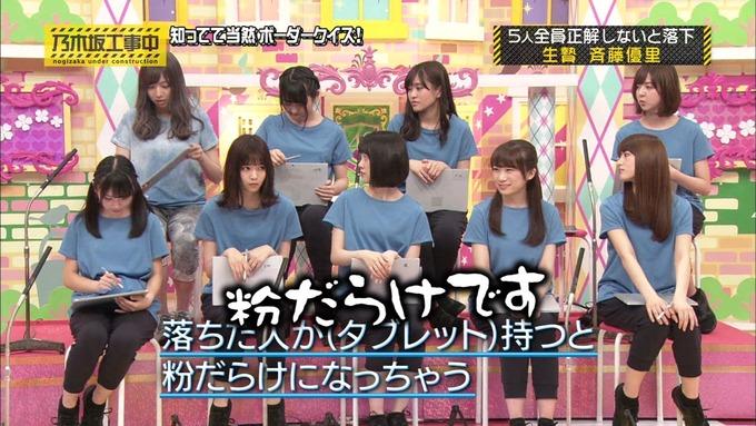 乃木坂工事中 ボーダークイズ⑦ (16)