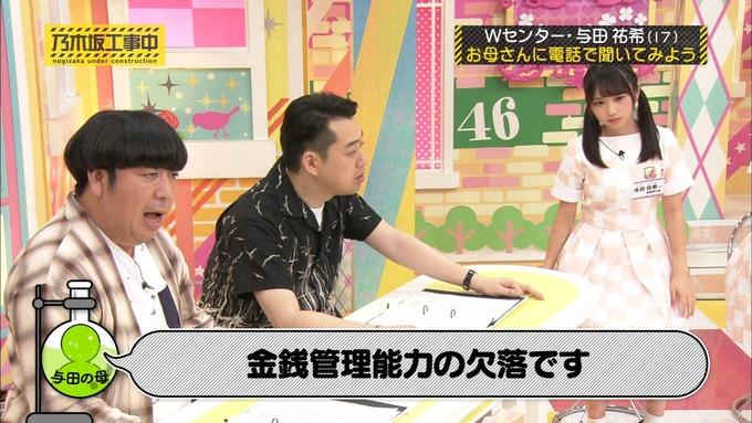乃木坂工事中 Wセンターをもっと良く知ろう⑦ (42)