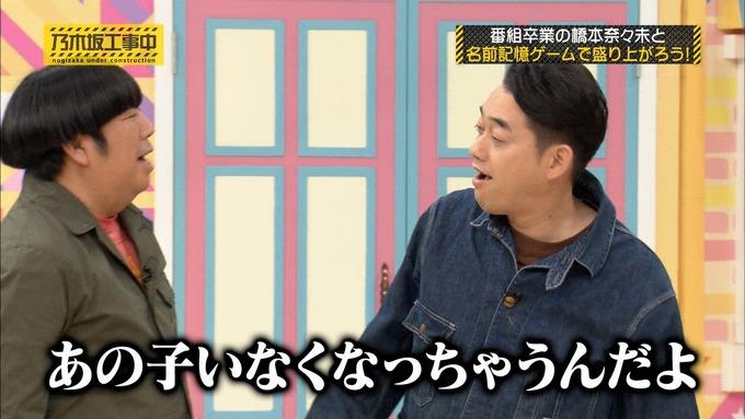 乃木坂工事中 橋本奈々未「ボードゲーム部」ナンジャモンジャ (166)