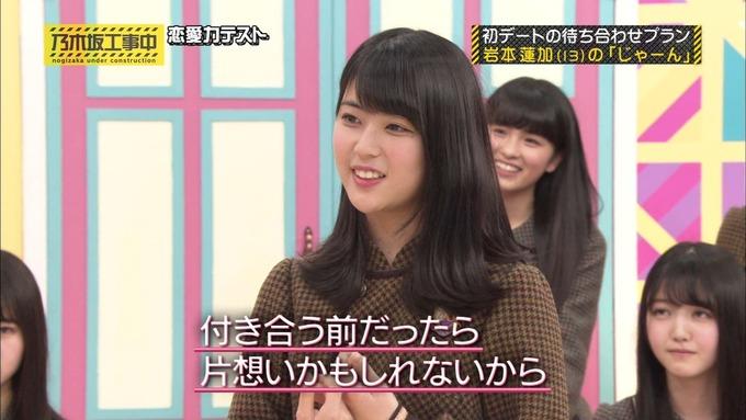 乃木坂工事中 恋愛模擬テスト⑮ (217)