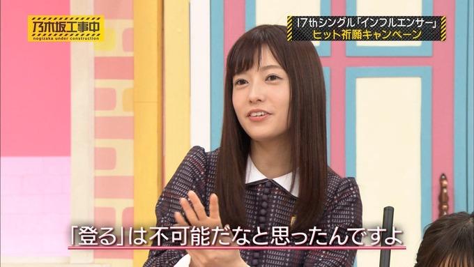 乃木坂工事中『17枚目シングルヒット祈願』氷の滝登り (28)