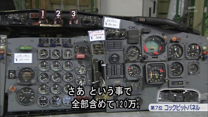 23 タモリ倶楽部 鈴木絢音① (46)