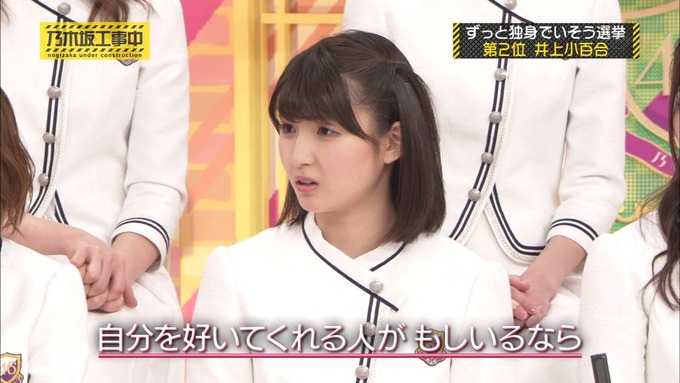 乃木坂工事中 将来こうなってそう総選挙2017③ (23)