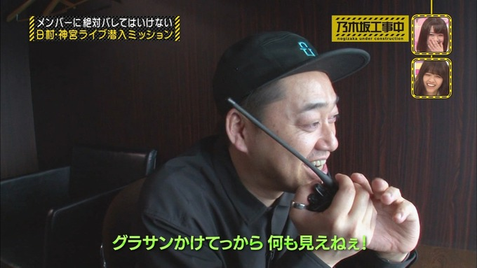 乃木坂工事中 日村密着⑥ (148)