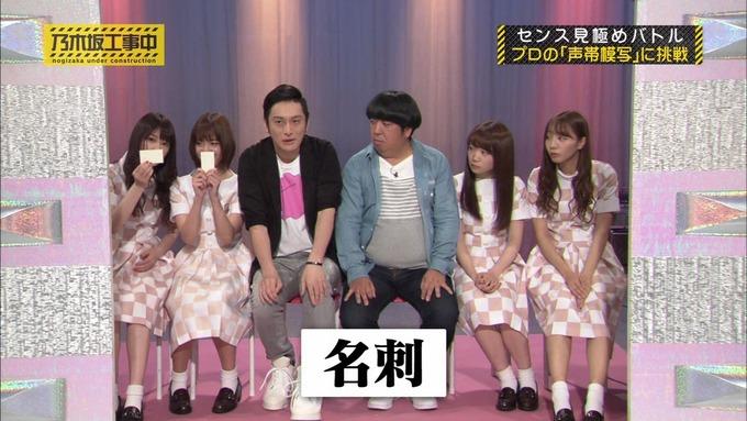 乃木坂工事中 センス見極めバトル⑪ (25)