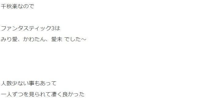 中田花奈 アンダーライブ感想 (1)