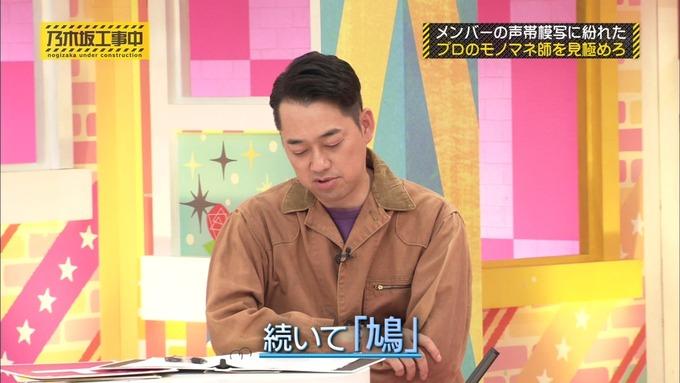 乃木坂工事中 センス見極めバトル⑩ (53)
