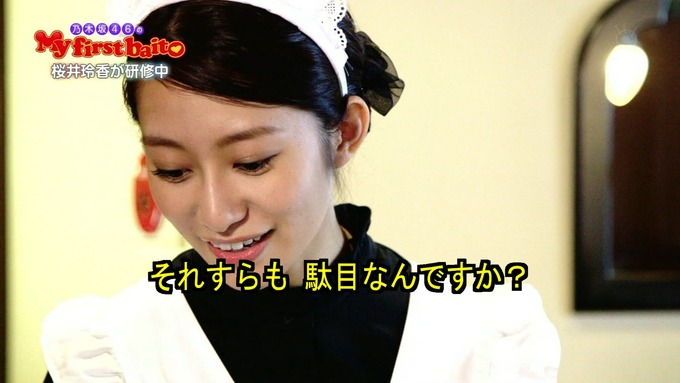 My first baito 桜井玲香① (38)