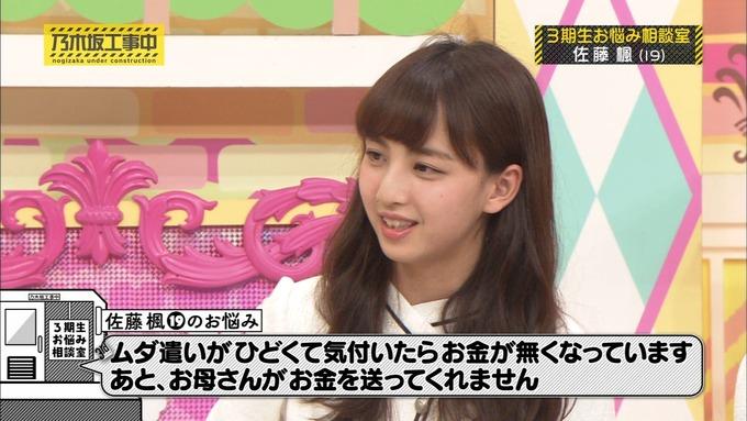 乃木坂工事中 3期生悩み相談 佐藤楓 (26)
