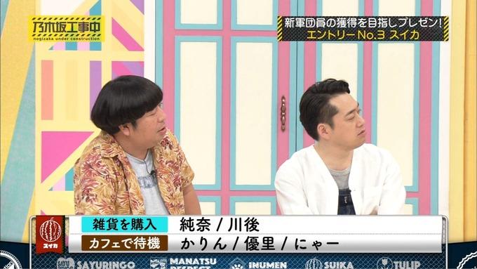 乃木坂工事中 進軍団員 スカイ 活動 (49)