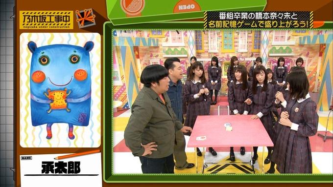乃木坂工事中 橋本奈々未「ボードゲーム部」ナンジャモンジャ (60)