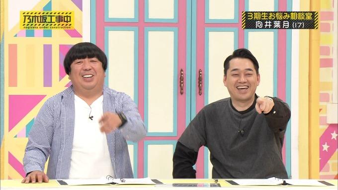 乃木坂工事中 3期生悩み相談 向井葉月 (41)