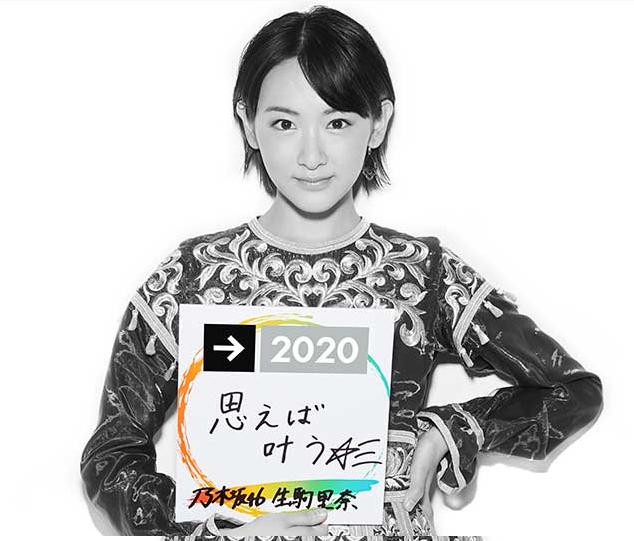 Tokyo2020 生駒里奈 ポートレートメッセージ (1)