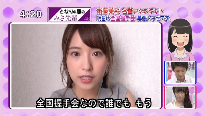 9 開運音楽堂 衛藤美彩 (16)
