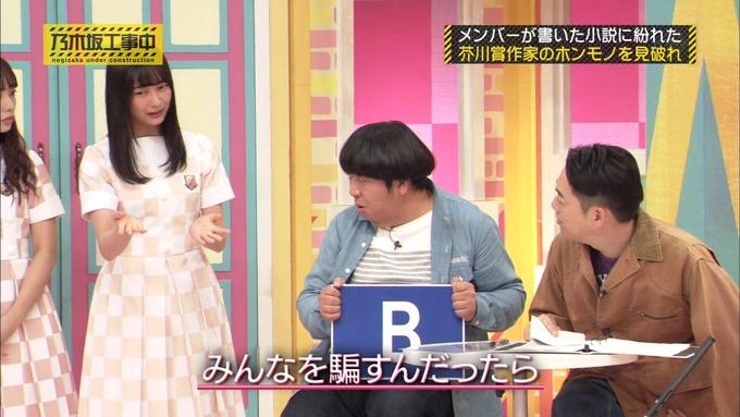 乃木坂工事中 センス見極めバトル⑨ (23)