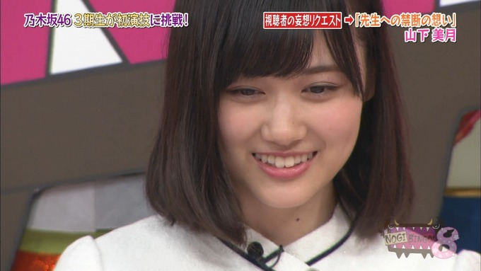 NOGIBINGO8 妄想リクエスト山下美月 (54)