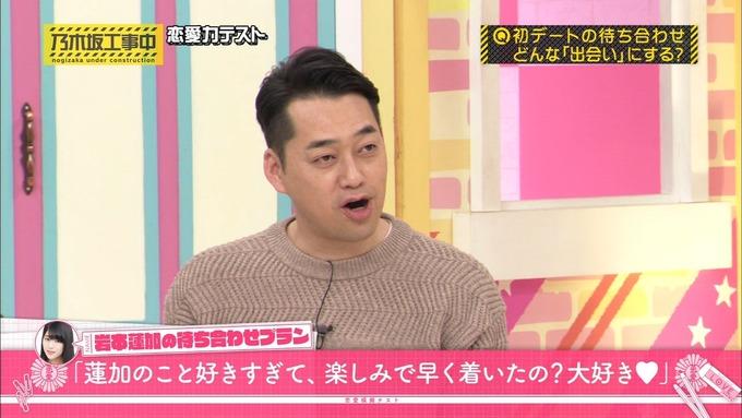 乃木坂工事中 恋愛模擬テスト⑮ (175)