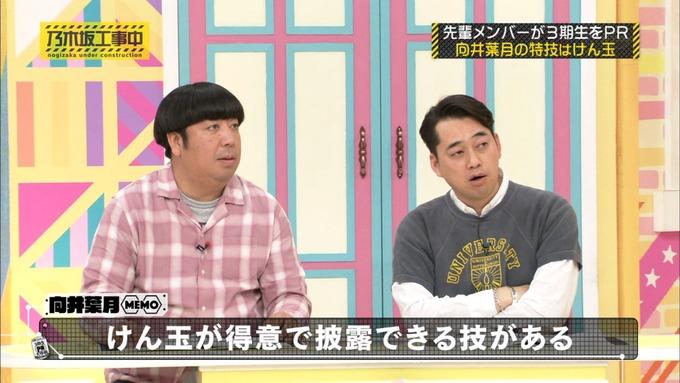乃木坂工事中 齋藤飛鳥が向井葉月を紹介 (61)