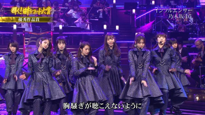 30 日本レコード大賞 乃木坂46 (79)