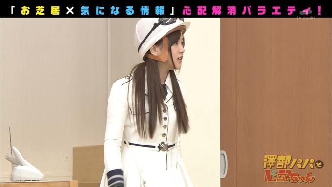 澤部と心配ちゃん 3 星野みなみ (6)