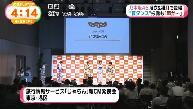 めざましアクア じゃらん 乃木坂46 (3)