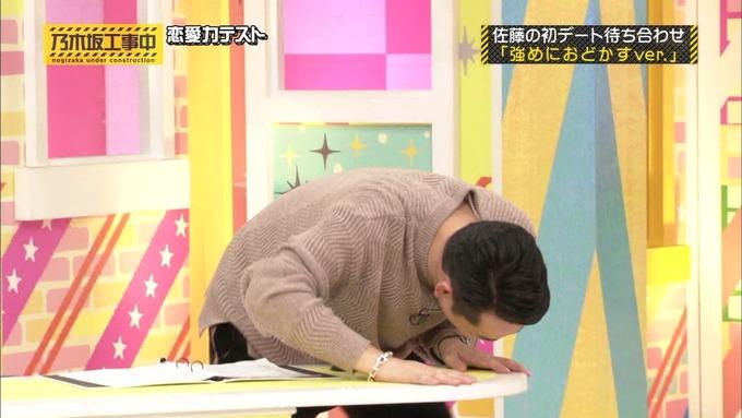 乃木坂工事中 恋愛模擬テスト⑰ (48)