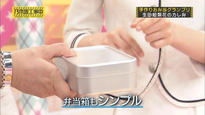 乃木坂工事中 お弁当グランプリ生田絵梨花① (35)
