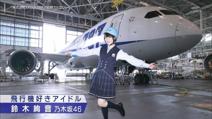 23 タモリ倶楽部 鈴木絢音① (30)