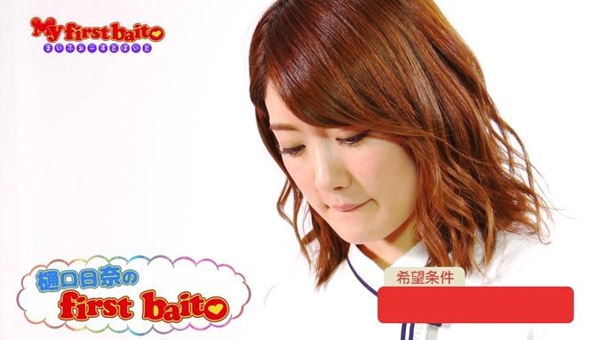 My first baito 樋口日奈① (1)