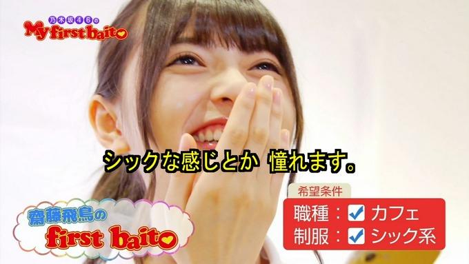 My first baito 齋藤飛鳥① (5)