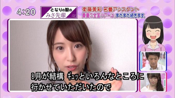 9 開運音楽堂 衛藤美彩 (8)