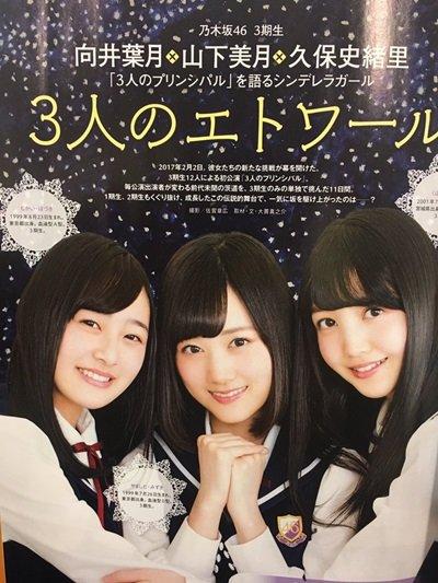 月刊エンタメ3期生