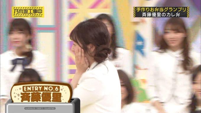 乃木坂工事中 お弁当グランプリ 斉藤優里① (14)