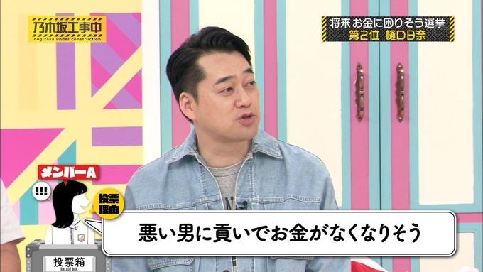 乃木坂工事中 将来こうなってそう総選挙2017⑦ (10)
