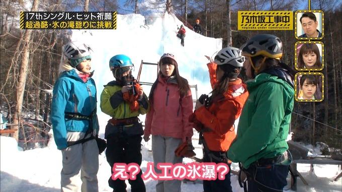 乃木坂工事中『17枚目シングルヒット祈願』氷の滝登り(16)