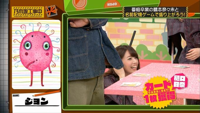 乃木坂工事中 橋本奈々未「ボードゲーム部」ナンジャモンジャ (144)