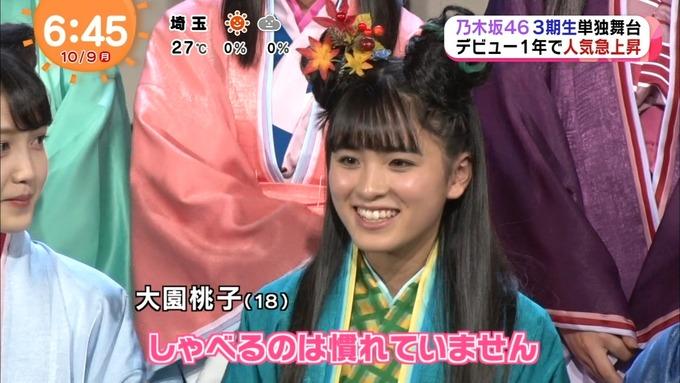 めざましテレビ 見殺し姫 (23)