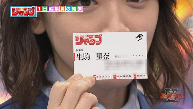 12 ジャンポリス 生駒里奈 (2)