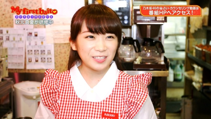 6 My first baito 秋元真夏① (23)