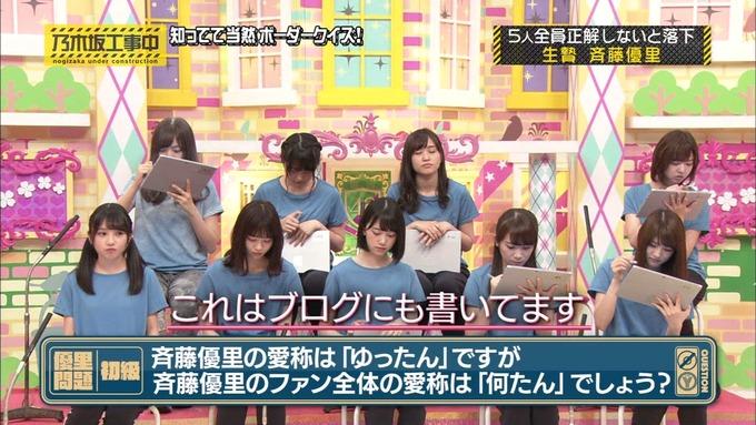 乃木坂工事中 ボーダークイズ⑦ (14)