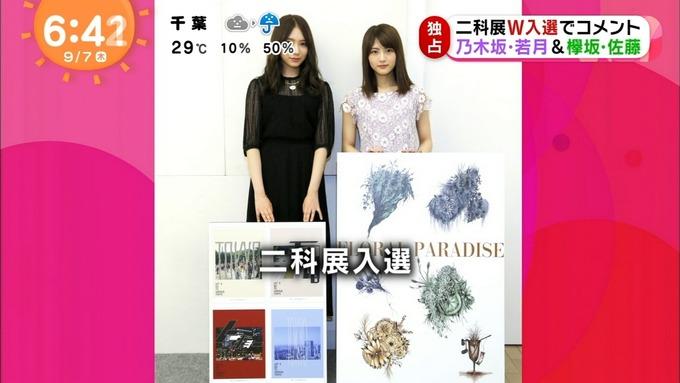 めざましテレビ 若月佑美 佐藤詩織 二科展 (3)