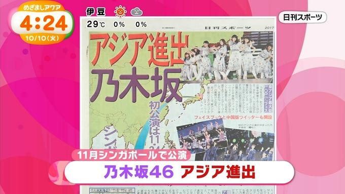めざましテレビ 乃木坂46 シンガポール (1)
