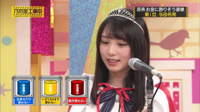 乃木坂工事中 将来こうなってそう総選挙2017⑧ (30)