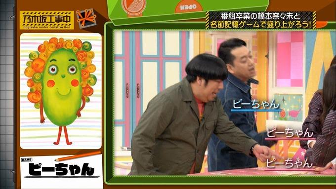 乃木坂工事中 橋本奈々未「ボードゲーム部」ナンジャモンジャ (64)