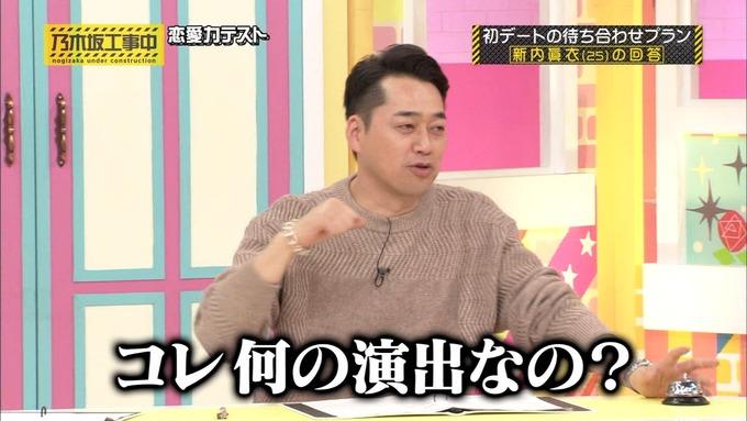 乃木坂工事中 恋愛模擬テスト⑲ (19)