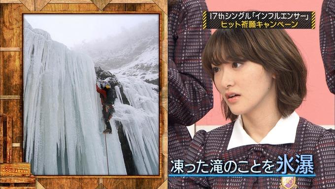 乃木坂工事中『17枚目シングルヒット祈願』氷の滝登り (43)