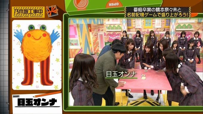 乃木坂工事中 橋本奈々未「ボードゲーム部」ナンジャモンジャ (83)