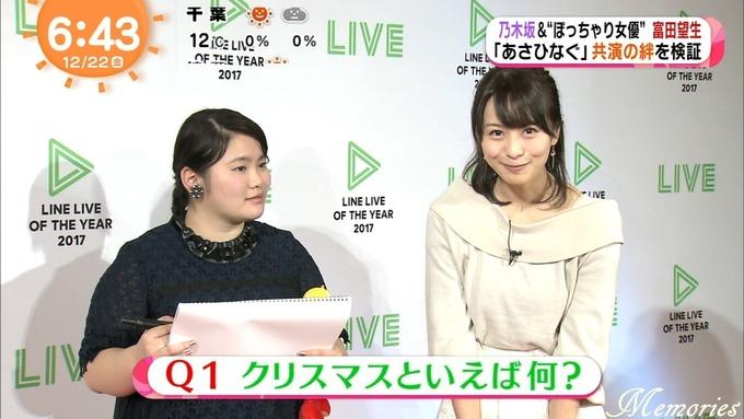 めざましアクア テレビ 生田 松村 桜井 富田 (27)