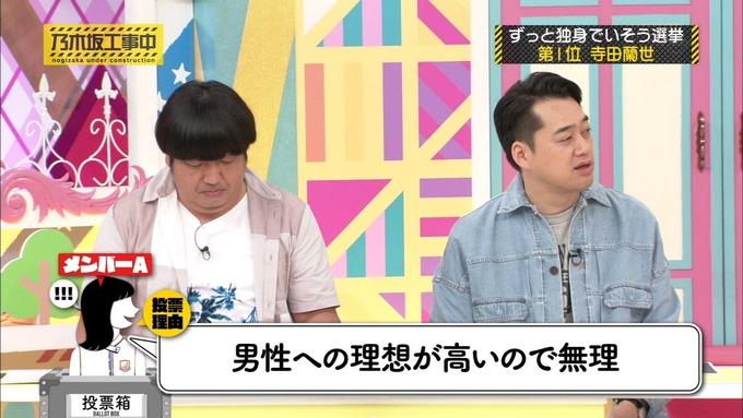 乃木坂工事中 将来こうなってそう総選挙2017④ (15)